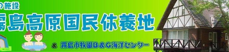 レンタカーテラス39紹介 霧島高原国民休養地